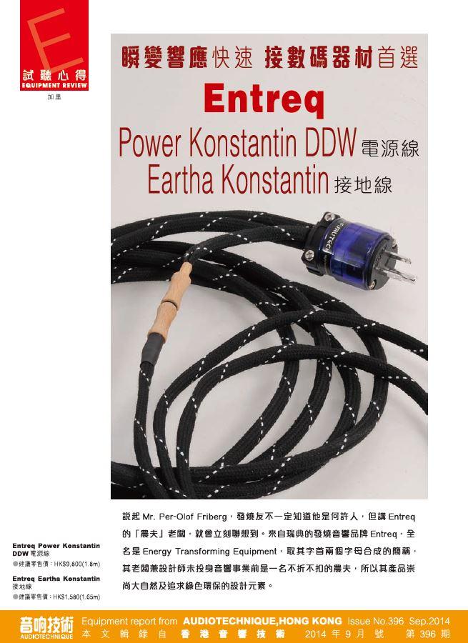 Power Konstantin DDW @ Audiotechnique 2014_9
