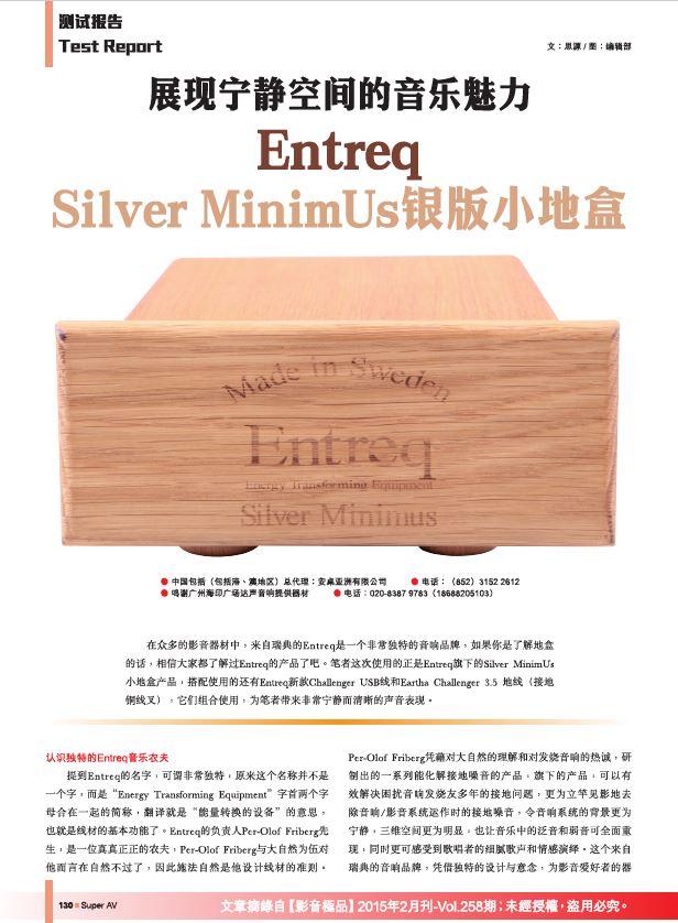 Super AV #258 Silver Minimus